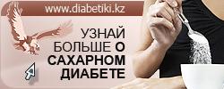 diabetiki.kz